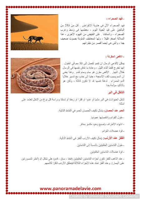 بحث حول الحيوانات الصحراوية و كيفية تنقلها السنة السادسة