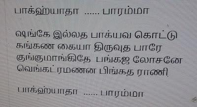 bhagyada-lakshmi-baramma-songs-lyrics-in-Tamil-1ad.png