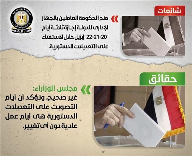 اجازة الأستفتاء علي التعديلات الدستورية