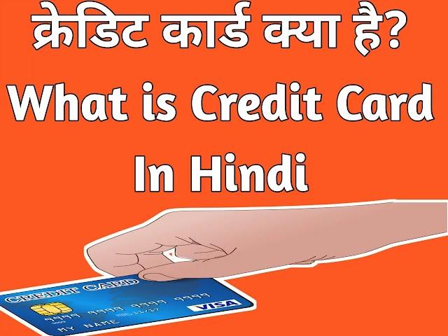 क्रेडिट कार्ड क्या है? What is Credit Card!