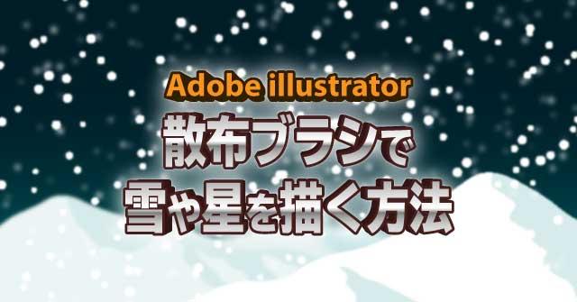 イラレの散布ブラシで雪や星を描く方法 illustrator CC 使い方