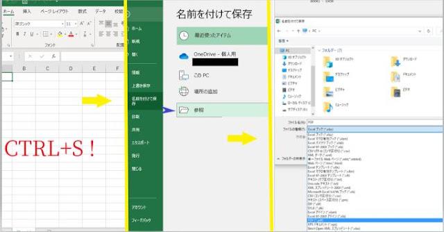 PDFファイルの作成方法(Excel)