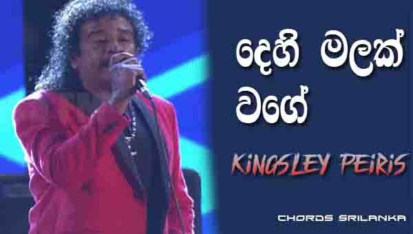 Dehi Malak Wage Chords, Kingsly Peiris Songs, Dehi Malak Wage Song Chords, Kingsly Peiris Songs Chords,