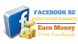 Facebook se paise kese Kamaye