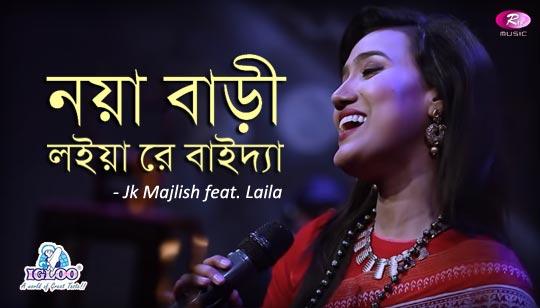 Noya Bari Maimansingha Gitika by Laila