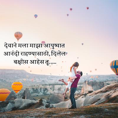 romantic love quotes in marathi