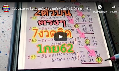Thailand lottery formula VIP tips lucky number 01 September 2019
