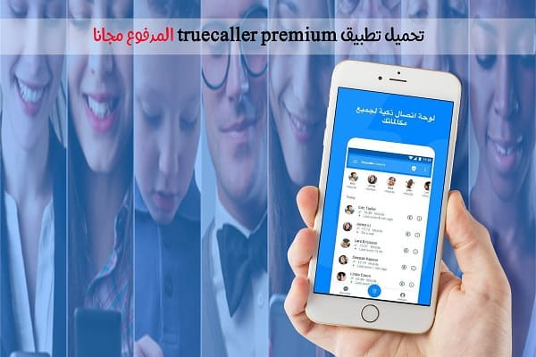 تحميل تطبيق تروكولر بريميوم Truecaller Premium مدفوع مجانا
