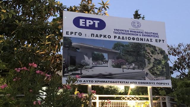 Χαρούλα Καφαντάρη: Επίκαιρη ερώτηση για την διαμόρφωση Πάρκου Ραδιοφωνίας ΕΡΤ στο Δήμο Ιλίου