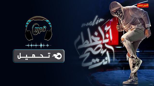 مهرجان مسلم الجديد