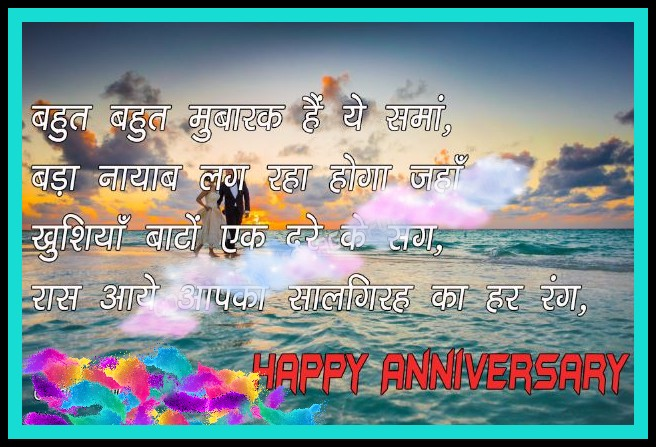 happy anniversary wishes 16
