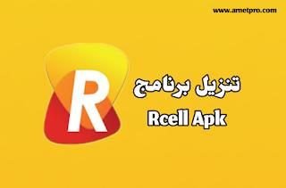 تنزيل برنامج ارسيل rcell على هاتفك الاندرويد للاستفادة من هذه الخدمات