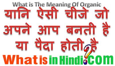 Organic का मतलब क्या होता है