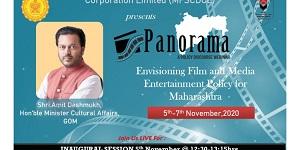 Film Policy: चित्रपट व मनोरंजन क्षेत्राच्या धोरणनिर्मितीसाठी ५ ते ७ नोव्हेंबरदरम्यान चर्चासत्राचे आयोजन