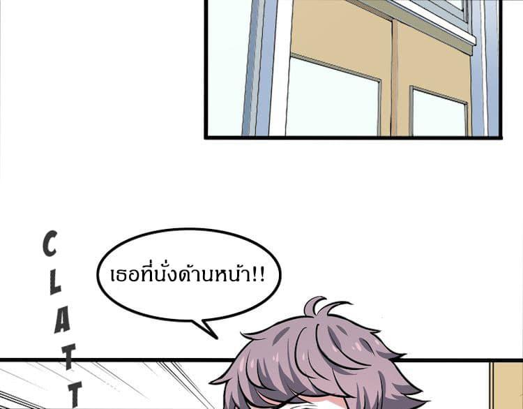 IF Future - หน้า 8