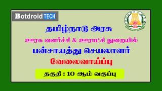 TNRD Panchayat Secretary Recruitment 2020: District Wise Tamilnadu Panchayat Union Office Job Vacancy