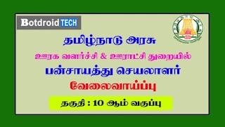 TNRD Panchayat Secretary Recruitment 2020: District Wise Tamilnadu Panchayat Union Job Vacancy