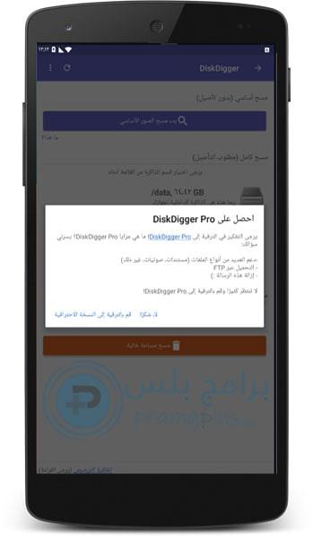برنامج Diskdigger pro المدفوع