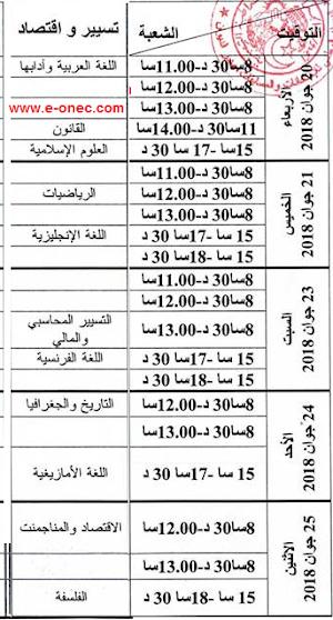 جدول سير اختبار بكالوريا دورة جوان  2018 شعبة تسيير و اقتصاد