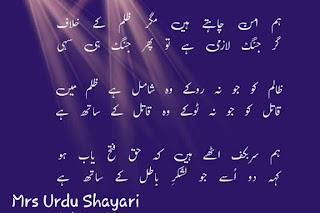 Best Urdu Shayari images in Urdu,Urdu Shayari