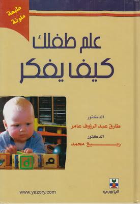 تحميل كتاب علم طفلك كيف يفكّر pdf طارق عبد الرؤوف عامر، ربيع محمد