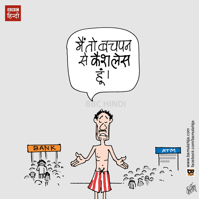 Rs 500 Ban, Rs 1000 Ban, economy, poor man, poverty cartoon, ATM, cartoons on politics, daily Humor, caroons on politics, cartoonist kirtish bhatt