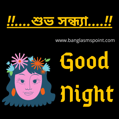 Bangla Good Night SMS | শুভ রাত্রি এসএমএস ও কবিতা