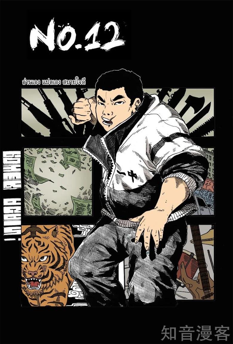Xie Wen Dong - หน้า 1