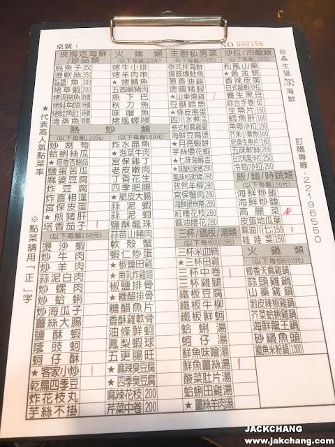 珍鱻嗆猛海鮮菜單