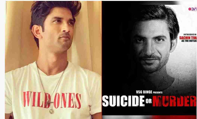 SUSHANT SINGH RAJPUT LATEST NEWS : Sucide or murder A star Was lost