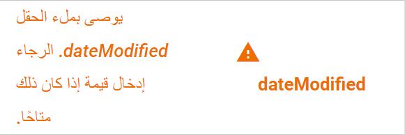 يوصى بملء الحقل dateModified