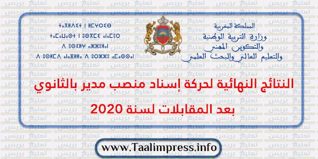 النتائج النهائية لحركة إسناد منصب مدير بالثانوي بعد المقابلات لسنة 2020