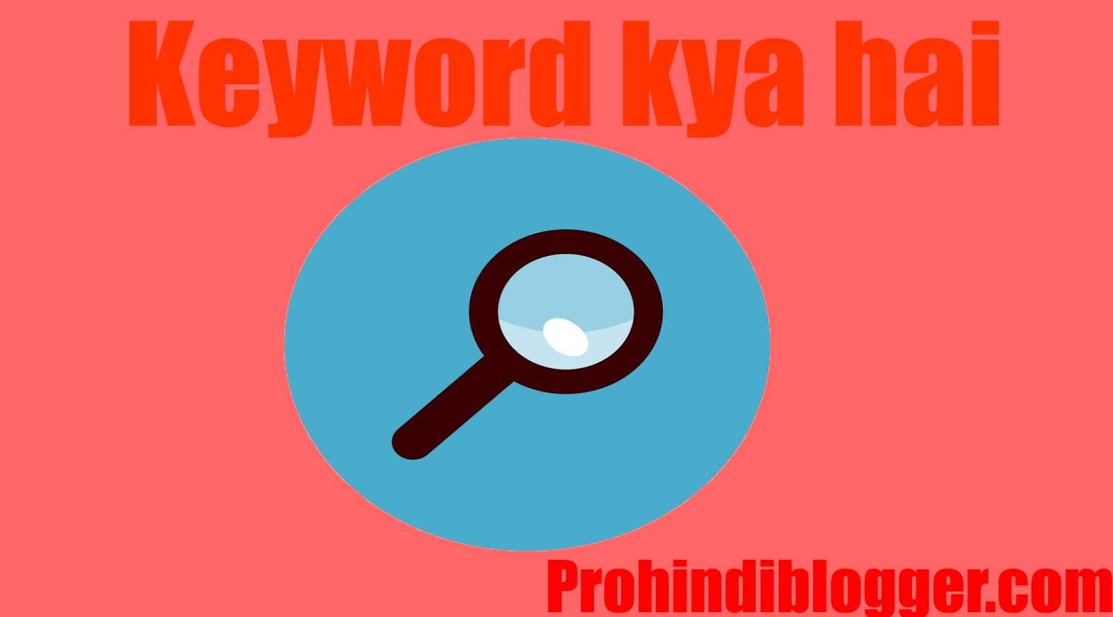 keyword kya hai