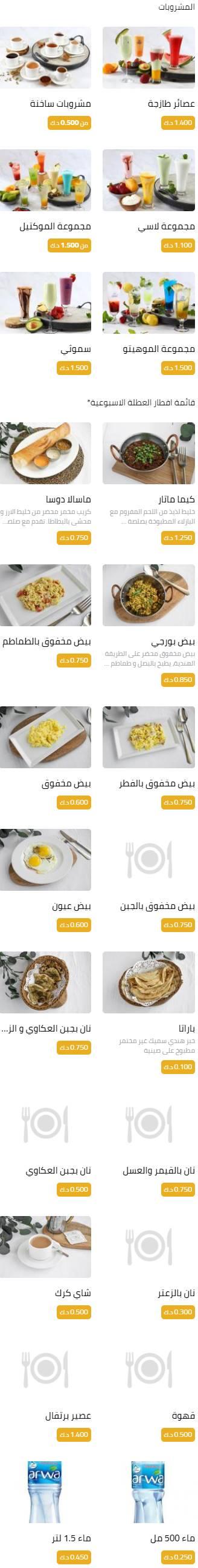 منيو مطعم قيصر الكويت