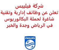 يعلن شركة فيليبس, عن توفر وظائف إدارية وتقنية شاغرة لحملة البكالوريوس, للعمل لديها في الرياض وجدة والخبر. وذلك للوظائف التالية: 1- مدير الحساب الرئيسي  (Key Account Manager) (جدة، الرياض): - المؤهل العلمي: بكالوريوس في التسويق، المبيعات، إدارة الأعمال. - الخبرة: ثلاث سنوات على الأقل من العمل في مجال بيع السلع الاستهلاكية. - أن يجيد اللغتين العربية والإنجليزية كتابة ومحادثة. - أن يجيد مهارات الحاسب الآلي والأوفيس. للتـقـدم إلى الوظـيـفـة في الرياض اضـغـط عـلـى الـرابـط هـنـا. للتـقـدم إلى الوظـيـفـة في جدة اضـغـط عـلـى الـرابـط هـنـا. 2- مدير مشروع حلول برمجيات  (Software Solutions Project Manager) (الرياض، جدة، الخبر): - المؤهل العلمي: بكالوريوس في تخصص ذي صلة. - الخبرة: خمس سنوات على الأقل من العمل في إدارة مشاريع تكنولوجيا المعلومات للرعاية الصحية, مع خبرة في إدارة العقود والمخاطر, وإدارة العطاءات. للتـقـدم إلى الوظـيـفـة اضـغـط عـلـى الـرابـط هـنـا.     اشترك الآن في قناتنا على تليجرام   أنشئ سيرتك الذاتية   شاهد أيضاً: وظائف شاغرة للعمل عن بعد في السعودية    شاهد أيضاً وظائف الرياض   وظائف جدة    وظائف الدمام      وظائف شركات    وظائف إدارية   وظائف هندسية                       لمشاهدة المزيد من الوظائف قم بالعودة إلى الصفحة الرئيسية قم أيضاً بالاطّلاع على المزيد من الوظائف مهندسين وتقنيين  محاسبة وإدارة أعمال وتسويق  التعليم والبرامج التعليمية  كافة التخصصات الطبية  محامون وقضاة ومستشارون قانونيون  مبرمجو كمبيوتر وجرافيك ورسامون  موظفين وإداريين  فنيي حرف وعمال