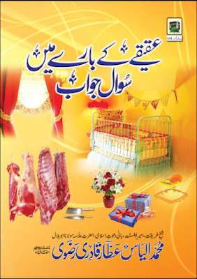 Download: Aqeeqy k Bary me Suwal Jawab pdf in Urdu