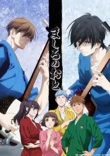 الحلقة 2 من انمي Mashiro no Oto مترجم