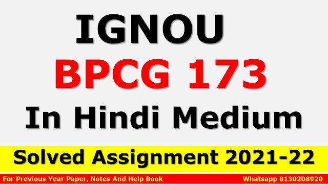 BPCG 173 Solved Assignment 2021-22 In Hindi Medium