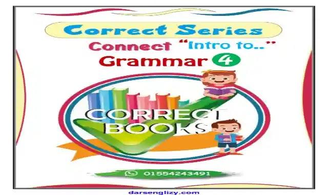 اقوى مراجعة على قواعد كونكت 1 - 2 - 3 جرامر اللغة الانجليزية للصف الاول والثانى والثالث الابتدائى 2022