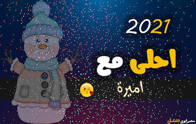 2021 احلى مع اميرة