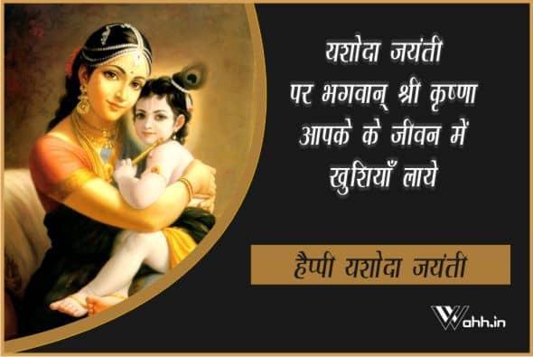 Yashoda Jayanti Wishes For Whatsapp