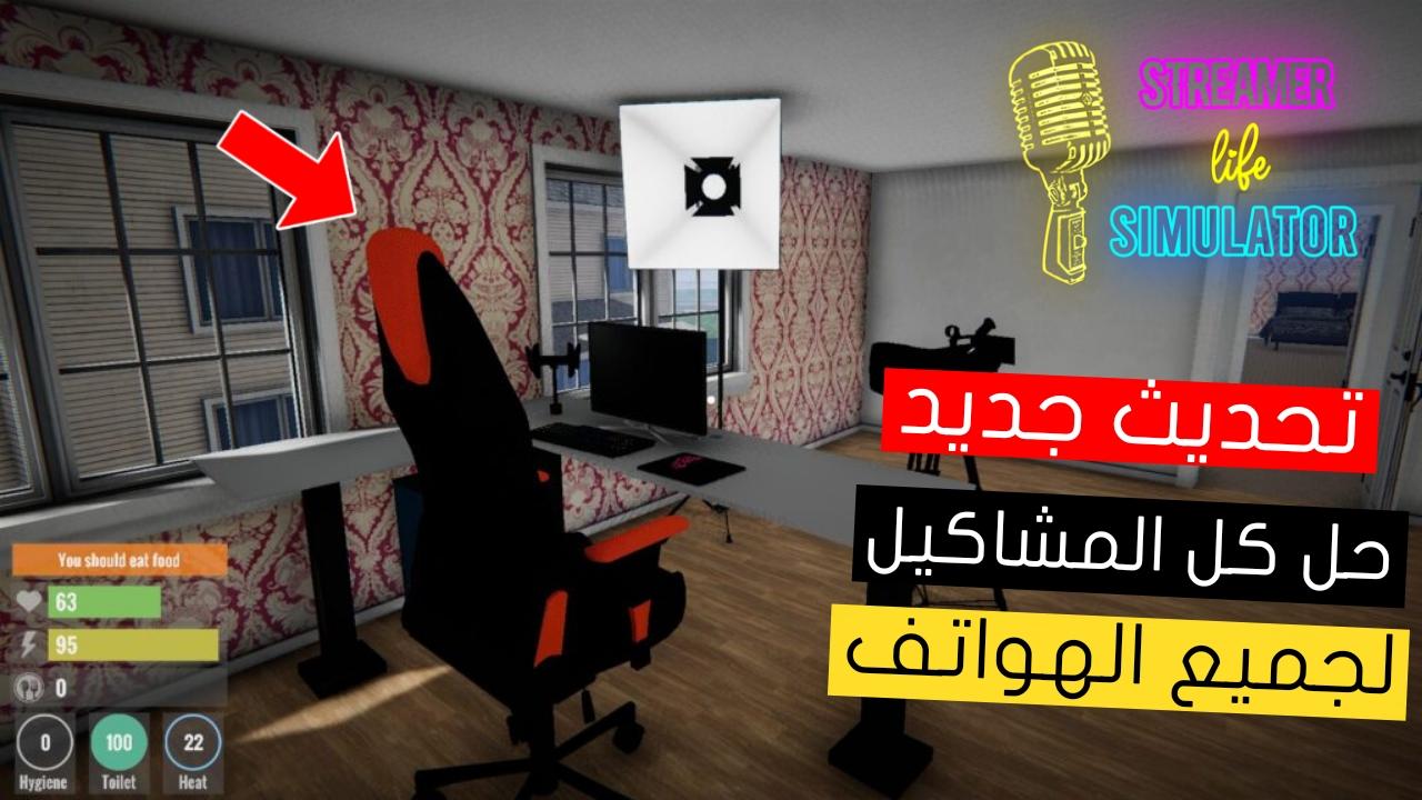 حصريا الحل النهائي لجميع مشاكل لعبة محاكي اليوتيوبر : Streamer Life Simulator على هواتف الاندرويد streamer life simulator mobile