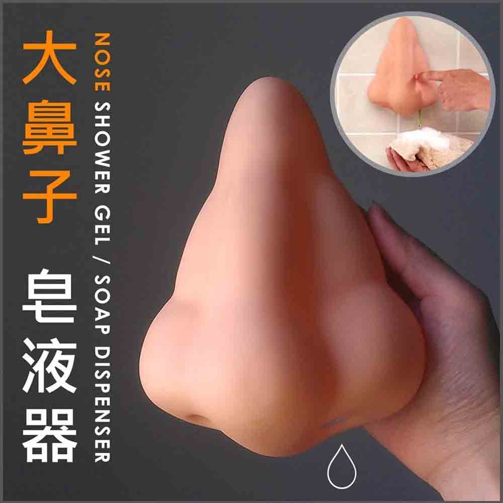 大鼻子皂液器 大鼻哥皂液器 Nose Shower Gel Soap Dispenser 吸盤 Suction Cap