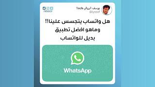 تجسس الواتساب على المستخدمين