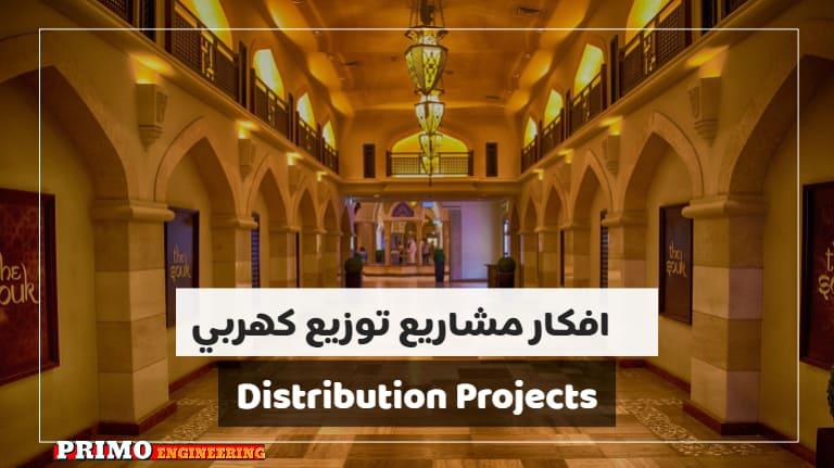 افكار مشاريع توزيع كهربي | Distribution Projects