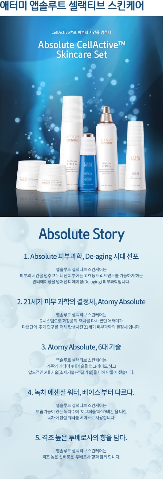 Atomy Absolute