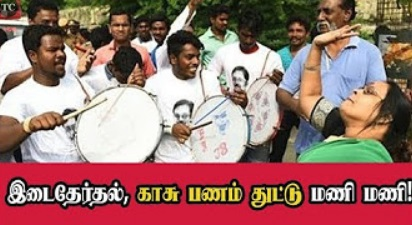 Vote Anthem in Tamil | RK Nagar