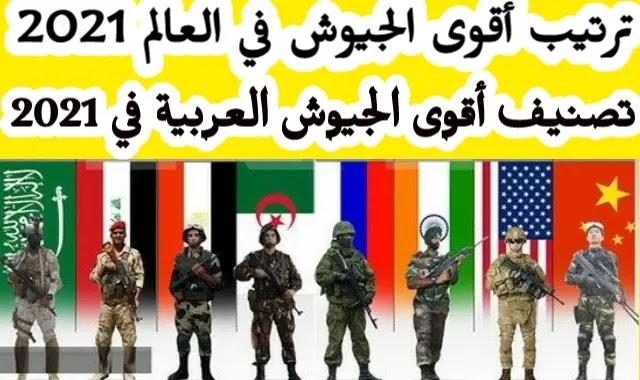 ترتيب اقوى الجيوش في 2021 العالمية/العربية/تقرير global fire power