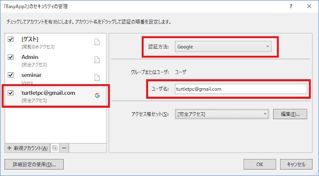 oAuth ログイン用アカウントを FileMaker DB に登録する