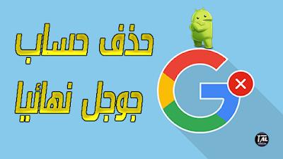طريقة حذف حساب جوجل نهائيا عن طريق الهاتف